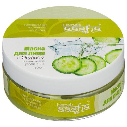 Aasha Herbals Маска для лица с огурцом Интенсивное увлажнение, 150 мл цянь herborist тыс herbals коллагеновые компактный кассетные снаряды работать шелк маска 1 5