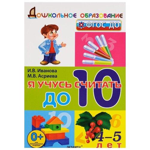 Иванова И.В. Я учусь считать до 10. 4-5 лет. ФГОС ДО я учусь читать тетрадь играйка 4 5 лет фгос