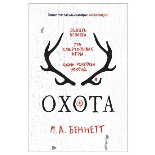 Купить Беннетт М. Охота , РОСМЭН, Детская художественная литература