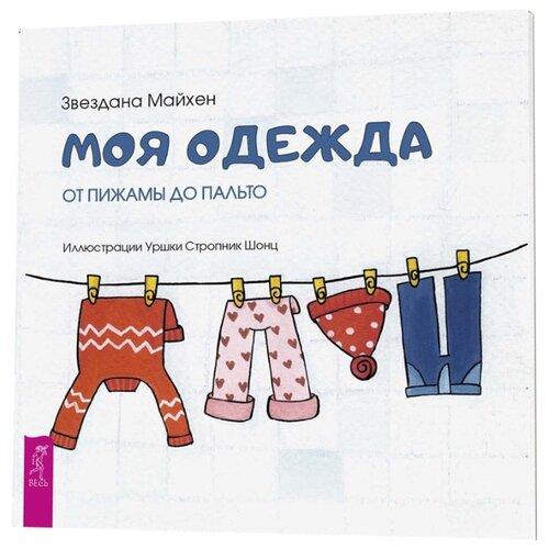Купить Майхен З. Моя одежда: от пижамы до пальто , Весь, Книги для малышей