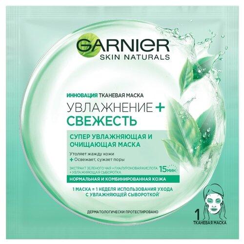 GARNIER тканевая маска Увлажнение + Свежесть, 32 г garnier маска тканевая для сухой и чувствительной кожи комфорт увлажняющая