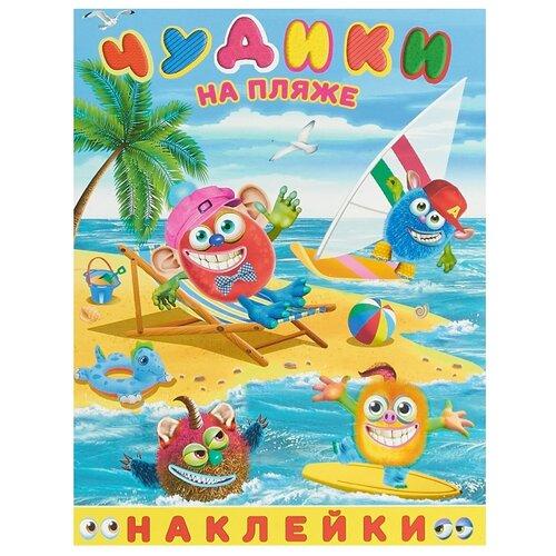 Купить Книжка с наклейками Чудики на пляже , Фламинго, Книжки с наклейками