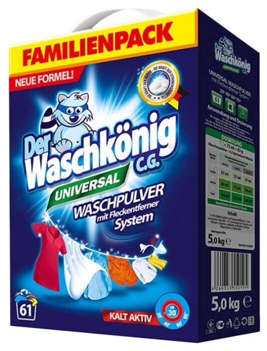 Стиральный порошок Waschkonig Universal 5 кг картонная пачка