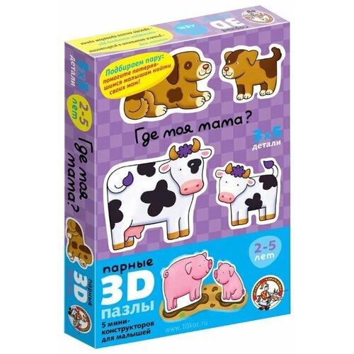 Купить Набор пазлов Десятое королевство Парные 3D-пазлы Где моя мама (01402), Пазлы