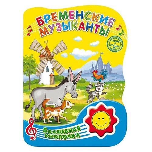 Купить Гримм Я., Гримм В. Волшебная кнопочка. Бременские музыканты , Проф-Пресс, Книги для малышей