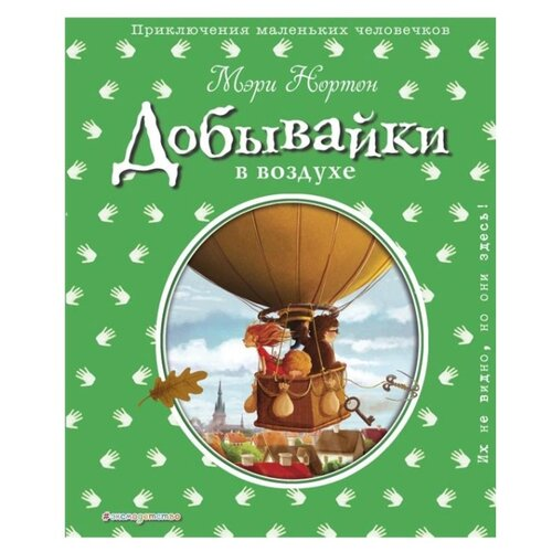 Купить Нортон М. Добывайки в воздухе , ЭКСМО, Детская художественная литература