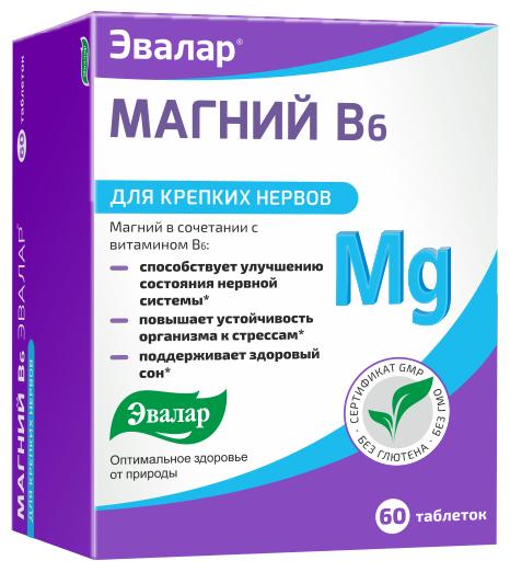 Магний В6 таб. №60 — купить по выгодной цене на Яндекс.Маркете