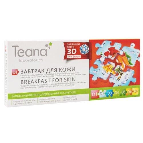 Teana Сыворотка для лица D1 Завтрак для кожи, 2 мл (10 шт.) сыворотка скульптор для лица teana n3 эликсир молодости 10х2 мл