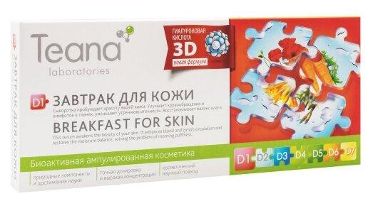 Teana Сыворотка для лица D1 Завтрак