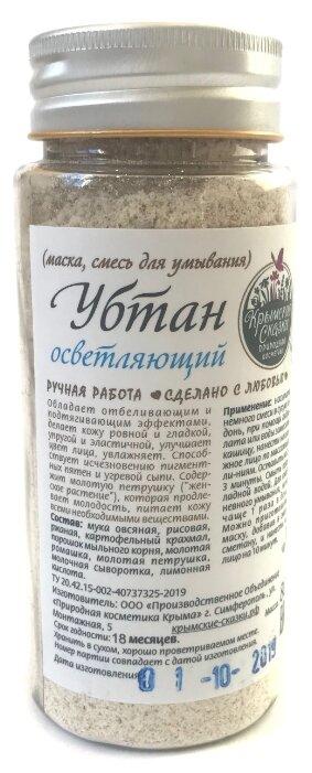 Крымские Сказки Убтан осветляющий