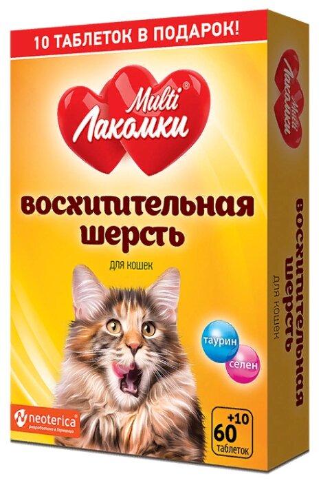 Добавка в корм Multi Лакомки для кошек Восхитительная шерсть