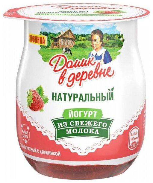 Йогурт Домик в деревне натуральный термостатный с клубникой 3%, 150 г