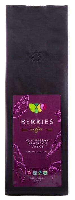 Кофе в зернах Berries Coffee Blackberry, эспрессо смесь