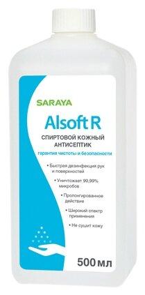 Saraya Alsoft R Кожный антисептик