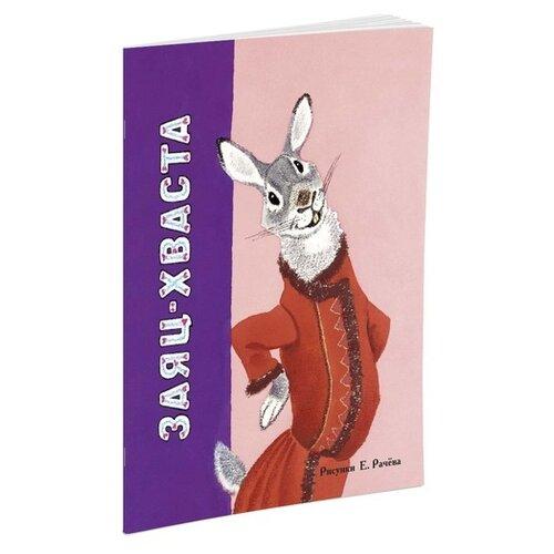 Мои любимые книжки. Заяц-хваста