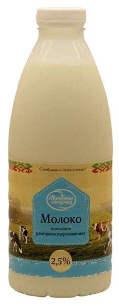 """Молоко ультрапастеризованное """"Молочный гостинец"""" 2,5% 0,93л бутылка"""