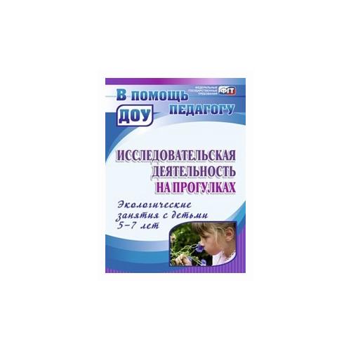 Купить Костюченко М.П. Исследовательская деятельность на прогулках. Экологические занятия с детьми 5-7 лет , Учитель, Учебные пособия
