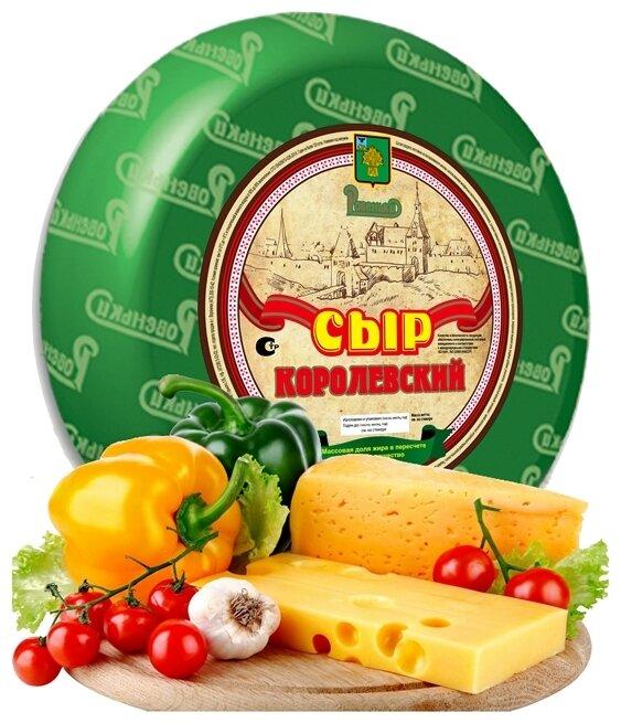 Сыр Ровеньки полутвердый королевский 45%