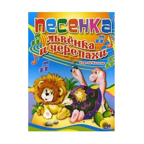 Купить Козлов С. Песенка Львенка и Черепахи , Prof-Press, Книги для малышей