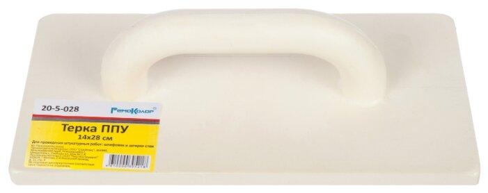 Тёрка для нанесения штукатурки РемоКолор 20-5-028 280x140 мм