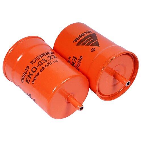 Топливный фильтр Ekofil EKO-03.22 топливный фильтр ekofil eko 03 358