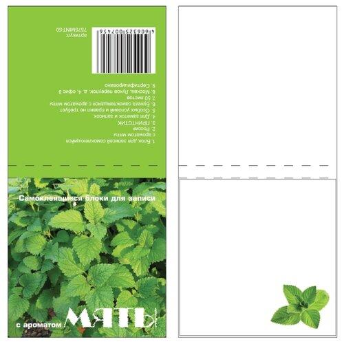 Printstick Блок самоклеящийся с ароматом мяты 75х75 мм, 50 шт. (7575MINT-50) белыйБумага для заметок<br>