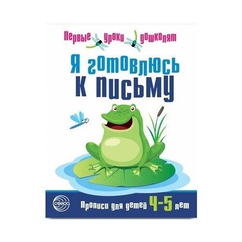 Купить Чистякова Н.А. Я готовлюсь к письму. Тетрадь для детей 4-5 лет , Творческий Центр СФЕРА, Учебные пособия