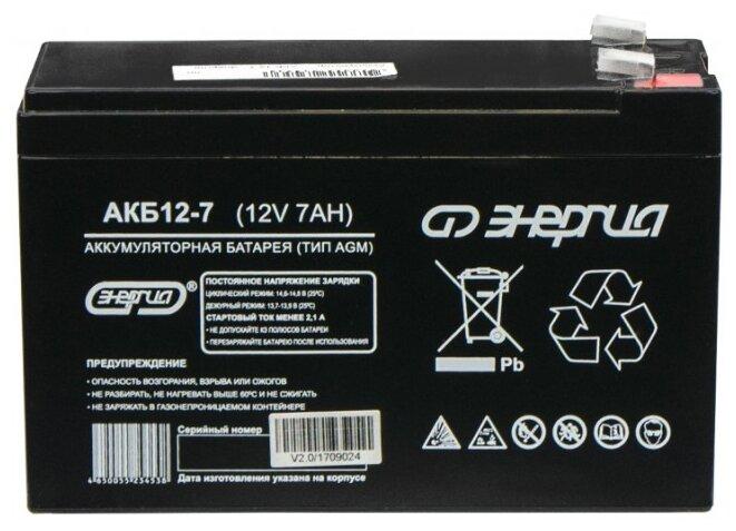 Аккумуляторная батарея Энергия 12-7 7 А·ч