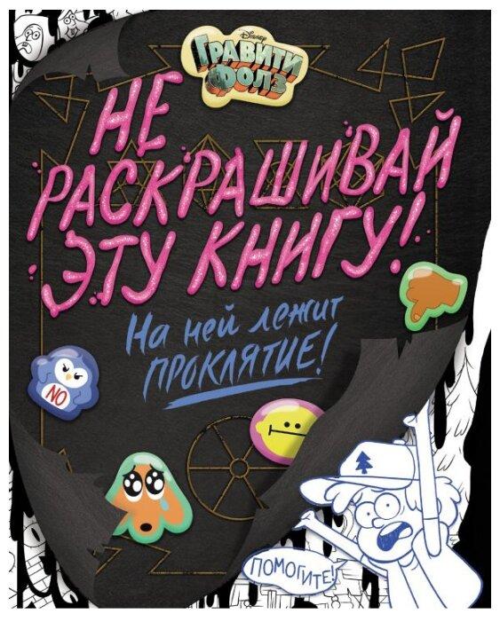 ЭКСМО Раскраска Гравити Фолз. Не раскрашивай эту книгу! — купить по выгодной цене на Яндекс.Маркете