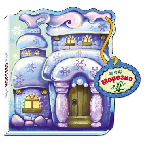 Купить Сказки-домики. Морозко, Ранок, Книги для малышей
