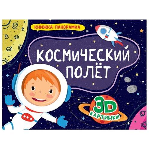 Купить Книжка-панорамка. Космический полет, Проф-Пресс, Книги для малышей