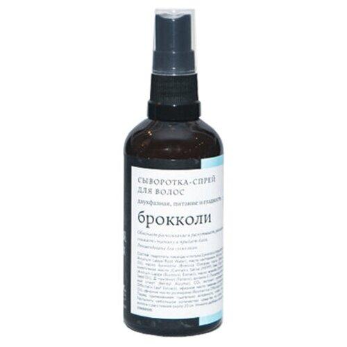 Краснополянская косметика Сыворотка-спрей для волос натуральный Брокколи, 100 мл недорого