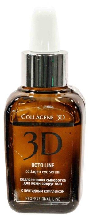 Medical Collagene 3D Коллагеновая сыворотка для кожи