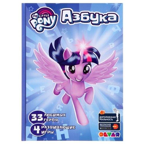 Мой маленький пони. Азбука азбука в дополненной реальности мой маленький пони учи английский с пони