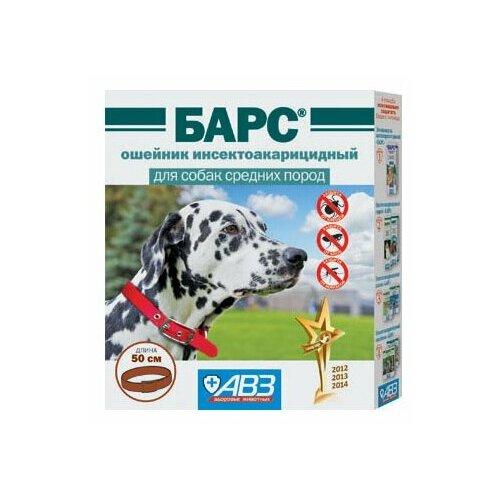 Барс (АВЗ) ошейник от блох и клещей инсектоакарицидный для собак и щенков, 50 см