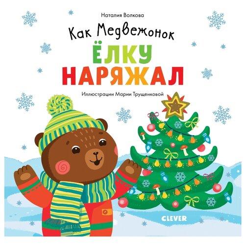 Купить Волкова Н. Как Медвежонок ёлку наряжал , CLEVER, Книги для малышей