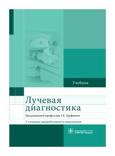 """Труфанов Г.Е. и др.; Под ред. Г.Е. Труфанова """"Лучевая диагностика"""""""