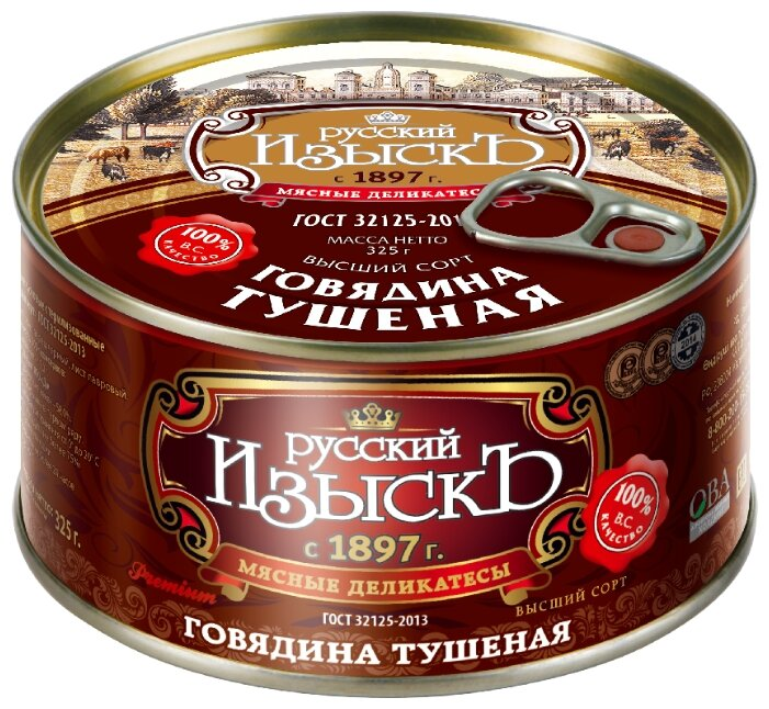Русский изыскъ Говядина тушеная ГОСТ, высший сорт 325 г
