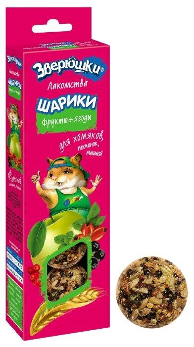 Лакомство для грызунов Зоомир Зверюшки Лакомства шарики Фрукты+ягоды
