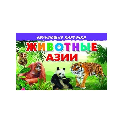 Купить Животные Азии, Литур, Учебные пособия