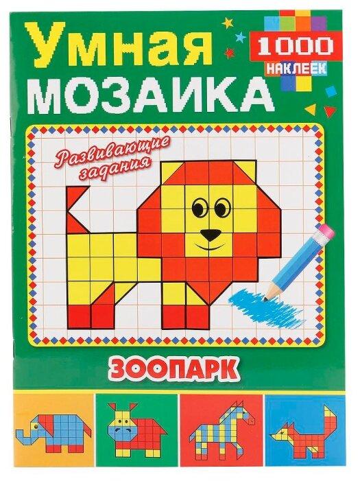 "Умная мозаика с наклейками ""Зоопарк"""