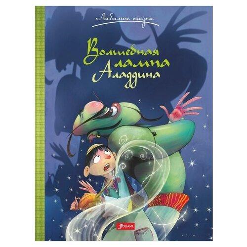 Любимые сказки. Волшебная лампа Аладдина