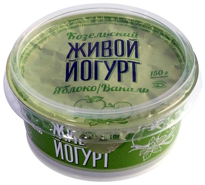 Йогурт Козельский молочный завод живой яблоко ваниль 2.5%, 150 г