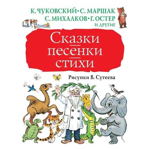 Купить Сказки, песенки, стихи, АСТ, Детская художественная литература