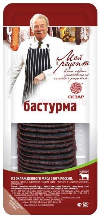 Бастурма Огзар сыровяленая нарезка, 250г