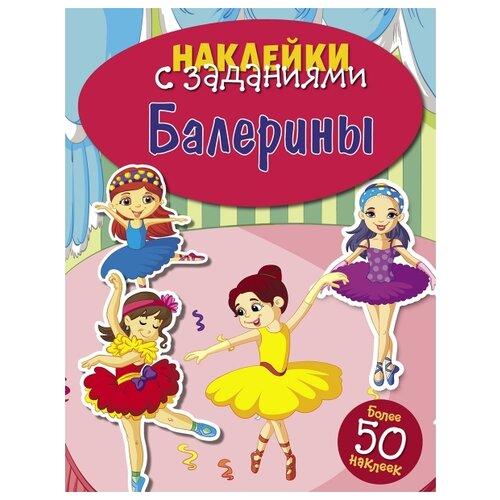 """Книжка с наклейками """"Балерины"""""""