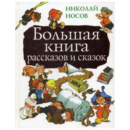 Купить Носов Н.Н. Большая книга рассказов и сказок , АСТ, Детская художественная литература