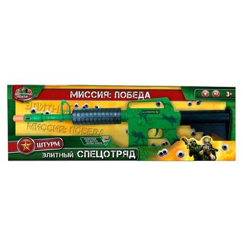 Автомат Играем вместе (8650-R)