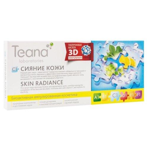 Teana Сыворотка для лица C1 Сияние кожи, 2 мл (10 шт.)