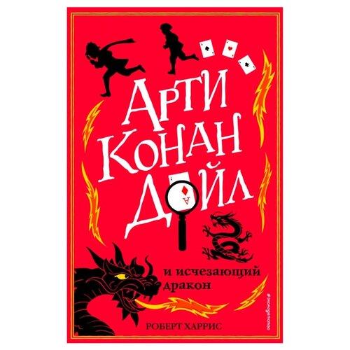 Купить Харрис Р. Арти Конан Дойл и исчезающий дракон , ЭКСМО, Детская художественная литература